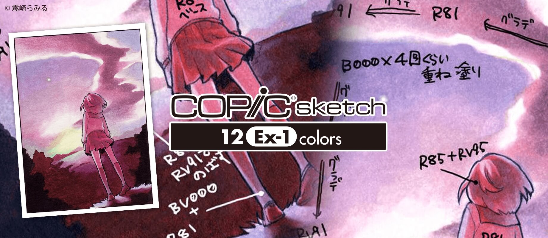 sketchex1_title_b