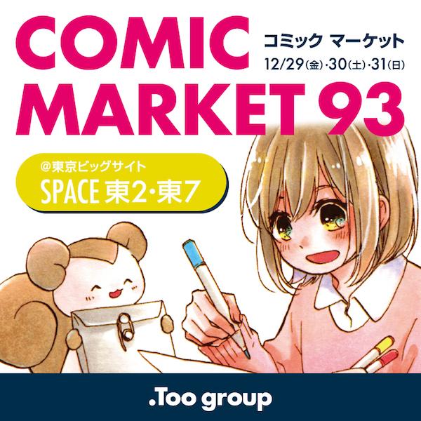 コミックマーケット93に出展します