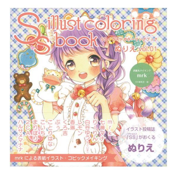 Ssイラストカラーリングブック ぬりえvol01 コピック公式サイト日本語