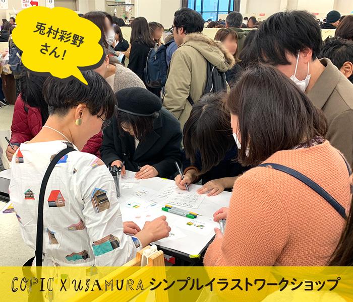 文具女子博,コピックブースにて兎村彩野さんのワークショップの様子