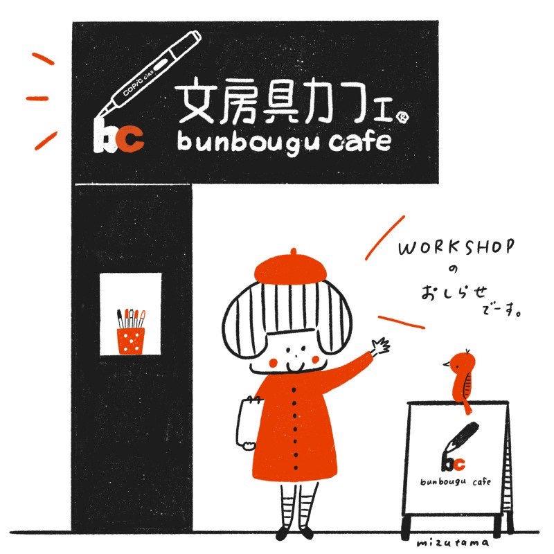 コピック,mizutama,ワークショップ,copicmarkers,コピック,イラスト,文房具カフェ