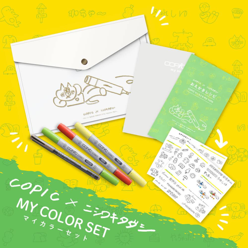 COPIC my note(コピックマイノート)