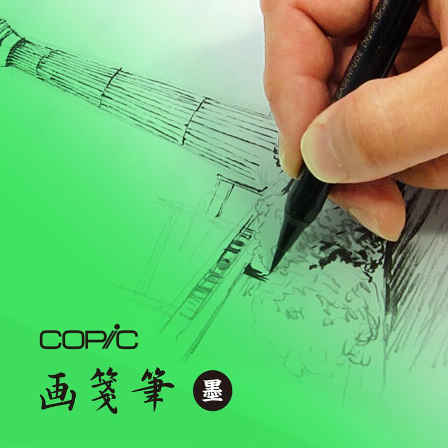 Copic Gasenfude Brush Pen
