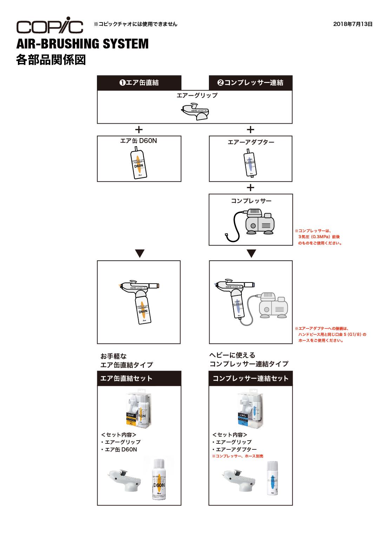 エアブラシ コピック公式サイト 日本語