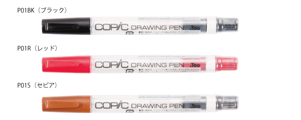 COPIC Drawing Pen P