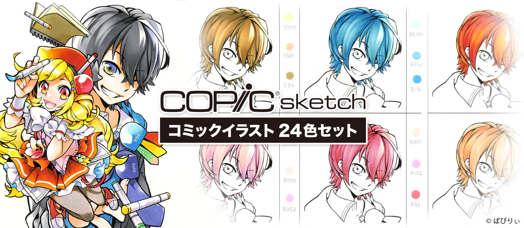 Copic Sketch - COPIC Official Site (English)
