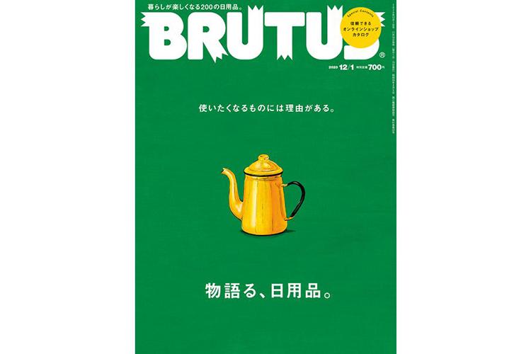brutus 表紙