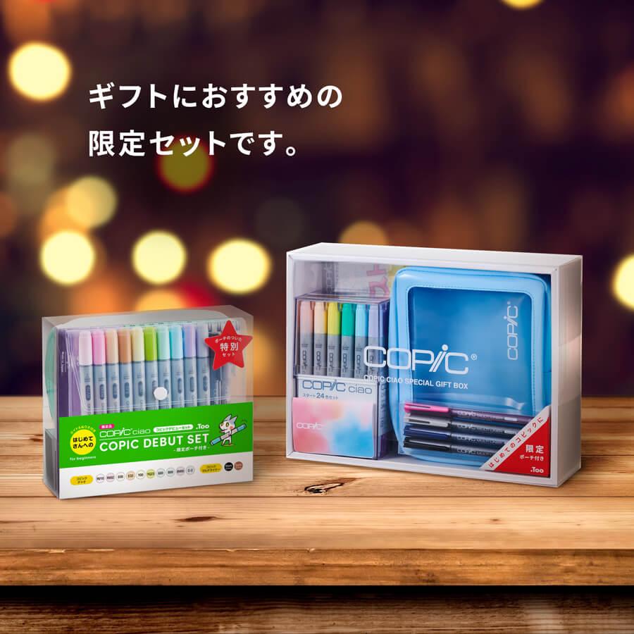 コピックチャオ スペシャルギフトセット
