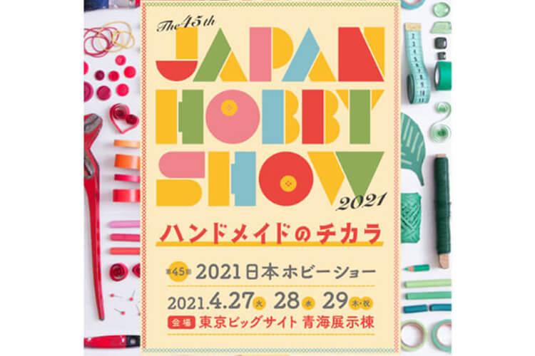 2021日本ホビーショーに出展