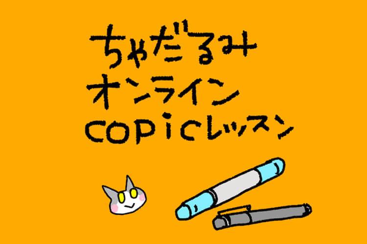 コピック講座,レッスン,教室,メイキング,ちゃだるみ,copic,オンライン