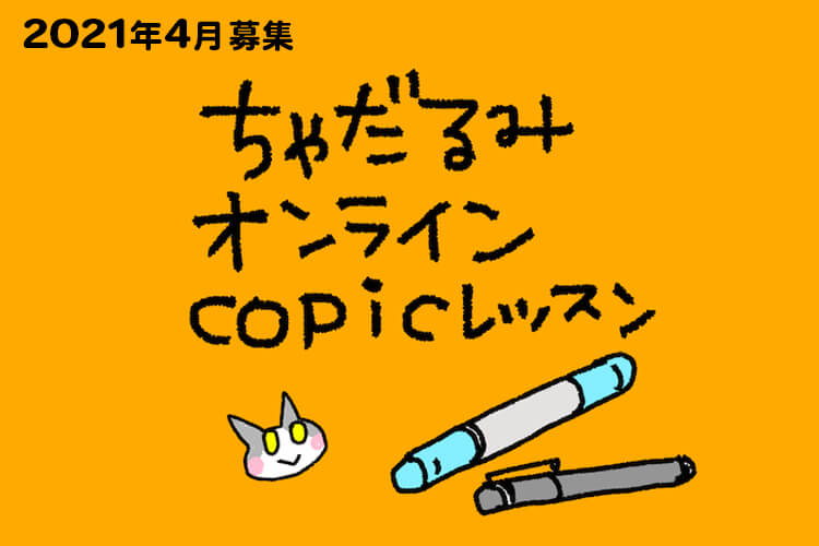 ちゃだるみ オンライン コピック レッスン 4月