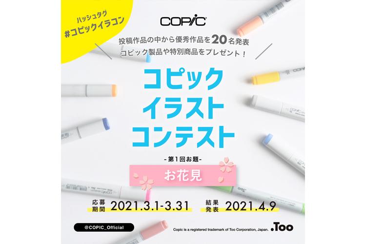 コピックイラストコンテスト お花見