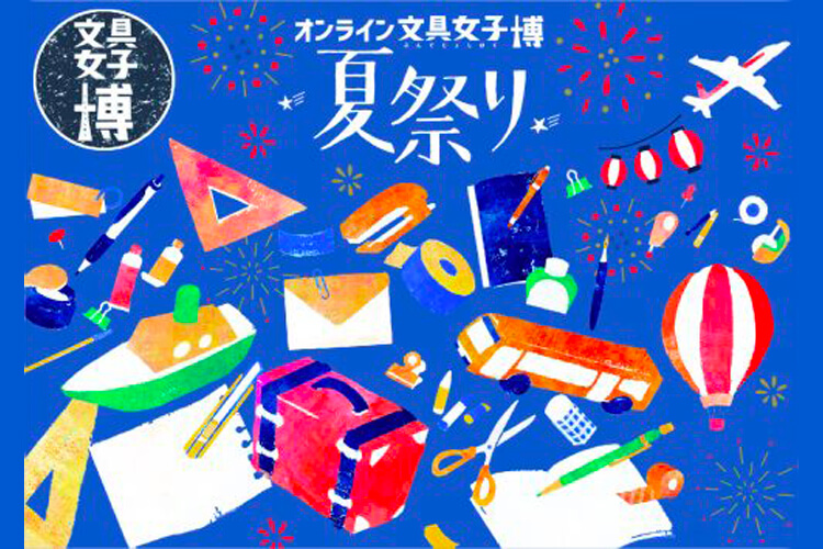 オンライン 文具女子博 夏祭り