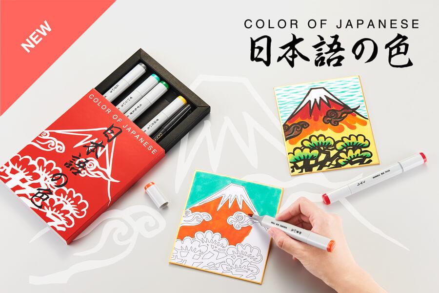 color of japanese 日本語の色